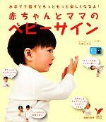 赤ちゃんとママのベビーサイン(セレクトBOOKS)(単行本)