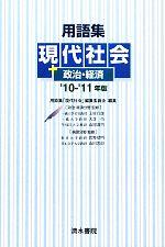 用語集 現代社会+政治・経済('10‐'11年版)