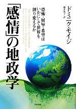 「感情」の地政学 恐怖・屈辱・希望はいかにして世界を創り変えるか(単行本)