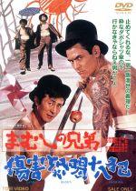 まむしの兄弟 傷害恐喝十八犯(通常)(DVD)