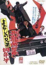 まむしの兄弟 刑務所暮し四年半(通常)(DVD)