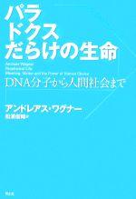 パラドクスだらけの生命 DNA分子から人間社会まで(単行本)