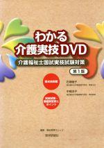 わかる介護実技DVD(単行本)