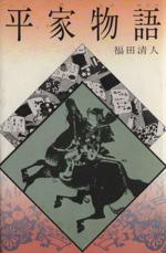 平家物語(児童書)
