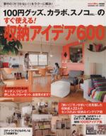 100円グッズ、カラボ、スノコetc.・・・のすぐ使える!収納アイデア600(単行本)
