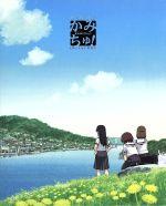 かみちゅ! Blu-ray BOX(Blu-ray Disc)(三方背BOX、ブックレット付)(BLU-RAY DISC)(DVD)