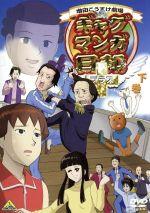 ギャグマンガ日和+ 下巻(通常)(DVD)