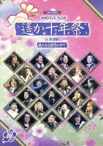 ライブビデオ ネオロマンス・フェスタ 遙か十年祭(通常)(DVD)