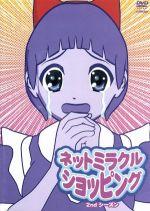 ネットミラクルショッピング3rdシーズン さとみセレクション(通常)(DVD)