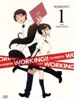 WORKING!! 1(完全生産限定版)((三方背クリアケース、書き下ろし漫画付))(通常)(DVD)