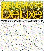 ネタ帳デラックス Illustratorグラフィック(CD-ROM1枚付)(単行本)
