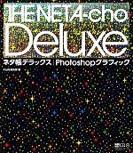 ネタ帳デラックス Photoshopグラフィック(CD-ROM1枚付)(単行本)