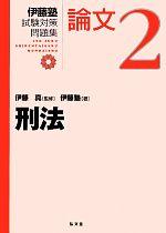 刑法(伊藤塾試験対策問題集)(論文2)(単行本)