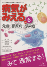 病気がみえる 免疫・膠原病・感染症 第1版(vol.6)(単行本)