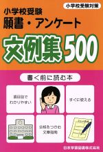 小学校受験 願書・アンケート文例集500(単行本)