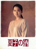 夏子の酒 DVD-BOX(通常)(DVD)