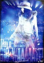 May'n Special Concert DVD BIG WAAAAAVE!! in日本武道館(通常)(DVD)