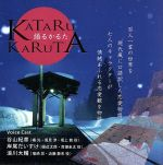 KATARU KARUTA(通常)(CDA)