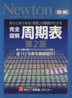 完全図解 周期表 第2版(「周期表」ポスター付)(単行本)
