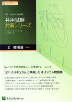 共用試験対策シリーズ 第3版 コア・カリキュラム対応-循環器(2)(単行本)