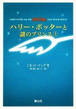 ハリー・ポッターと謎のプリンス(携帯版) 上下巻2冊セット(上下巻2冊セット)(単行本)