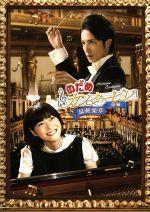 のだめカンタービレ 最終楽章 前編 スタンダード・エディション(通常)(DVD)