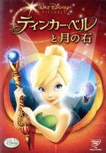 ティンカー・ベルと月の石(通常)(DVD)