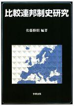 比較連邦制史研究(単行本)
