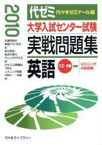 大学入試センター試験実戦問題集 英語