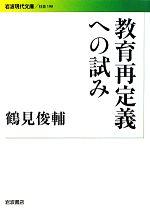 教育再定義への試み(岩波現代文庫 社会199)(文庫)