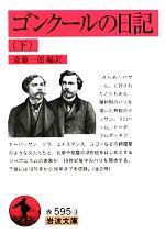 ゴンクールの日記(岩波文庫)(下)(文庫)