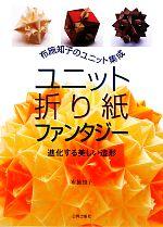 ユニット折り紙ファンタジー 布施知子のユニット集成 進化する美しい造形(単行本)