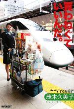 買わねぐていいんだ。 JR東日本で売り上げナンバー1を誇る新幹線アテンダント(単行本)
