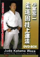 柔道固技上達法DVD-BOX(通常)(DVD)