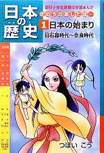 日本の歴史 日本の始まり 旧石器時代~奈良時代 きのうのあしたは…(朝日小学生新聞の学習まんが)(1)(児童書)
