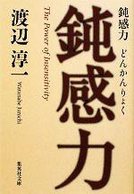 鈍感力(集英社文庫)(文庫)