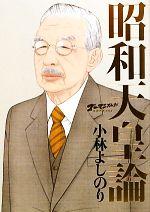昭和天皇論 ゴーマニズム宣言SPECIAL(単行本)