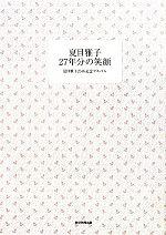 夏目雅子27年分の笑顔 夏目雅子25th記念アルバム(写真集)