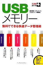USBメモリー 無料でできる快適データ管理術(できるポケット+)(新書)