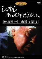 しかし それだけではない。加藤周一 幽霊と語る(通常)(DVD)