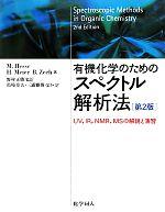 有機化学のためのスペクトル解析法 UV、IR、NMR、MSの解説と演習(単行本)