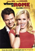 みんな私に恋をする(通常)(DVD)