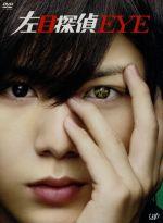 左目探偵EYE DVD-BOX(通常)(DVD)