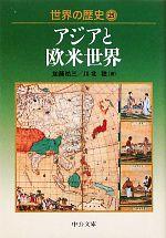 世界の歴史-アジアと欧米世界(中公文庫)(25)(文庫)