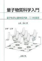 量子物質科学入門 量子化学と固体電子論:二つの見方(単行本)