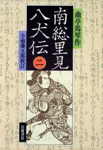 南総里見八犬伝(2)(単行本)