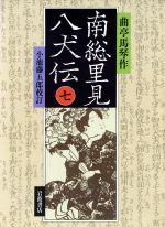 南総里見八犬伝(7)(単行本)