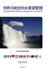 世界の統合的水資源管理(単行本)