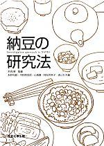 納豆の研究法(単行本)