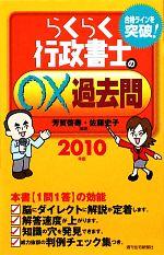 らくらく行政書士の○×過去問(2010年版)(新書)